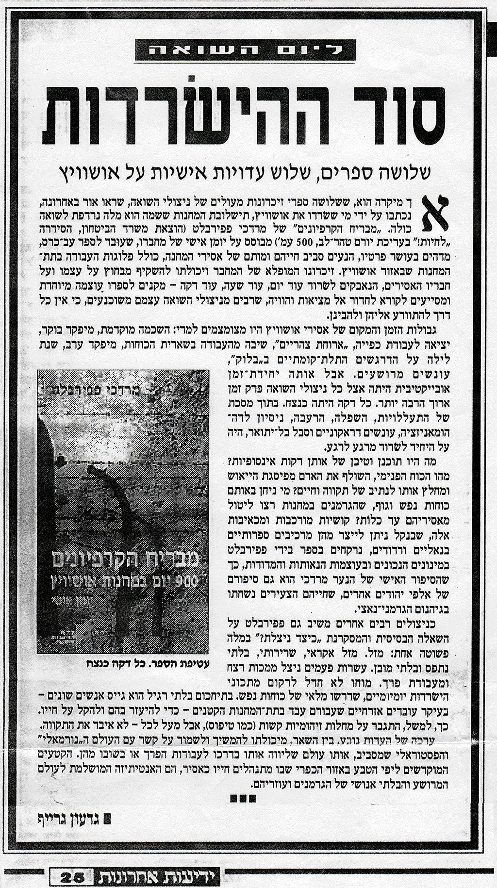 ספרים על השואה - ידיעות אחרונות